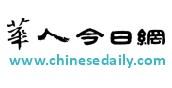華人今日網 chinesedaily.com